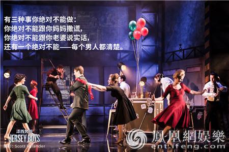《泽西男孩》曝中国巡演版剧照 经典台词扎心夺