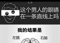 左右脑年龄测试不靠谱 程序员表示结果为随机数