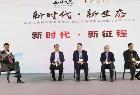 """600多位企业大咖纵论""""新时代 新生态"""" http://hn.ifeng.com/a/20171120/6165524_0.shtml"""