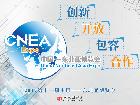 第十一届东北亚博览会