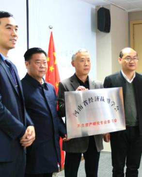 河南省经济战略学会不良资产研究专业委员会成立