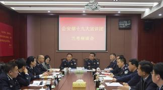 公安部宣讲团到兰考县公安局调研指导
