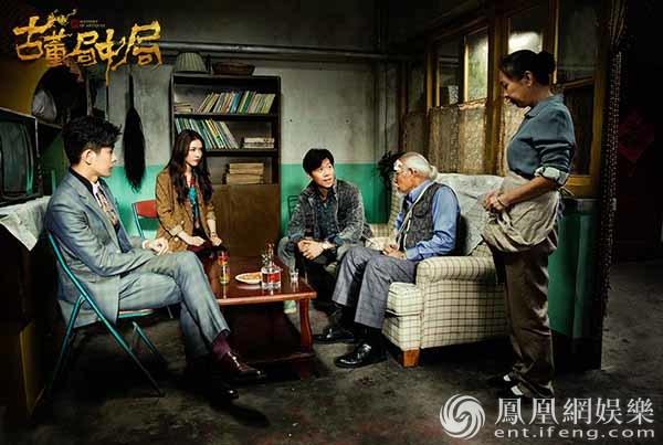 夏雨《古董局中局》杀青 三季四省五月潜心悬疑巨制