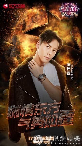 陈伟霆确认加盟东方卫视跨年 放大招解锁狂欢姿势!