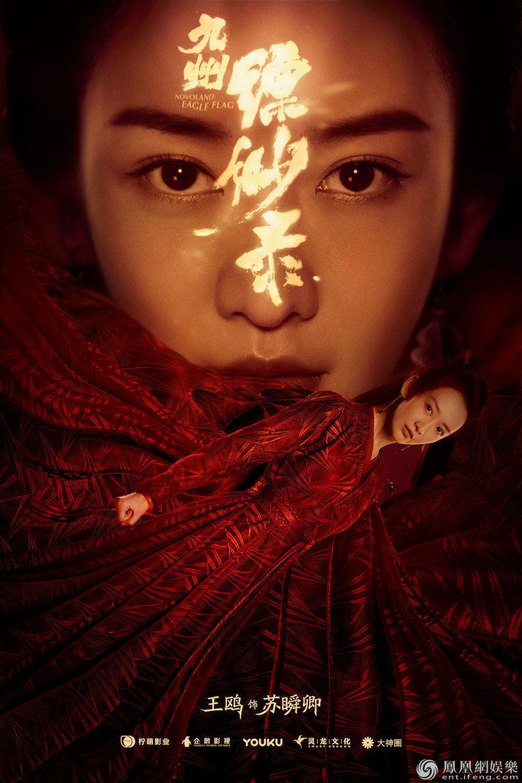 """《九州缥缈录》首发角色海报 王鸥出演魅女""""苏瞬卿"""""""