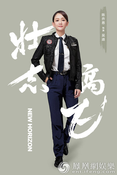 《壮志高飞》曝杀青特辑 陈乔恩郑恺用使命筑起航空魂