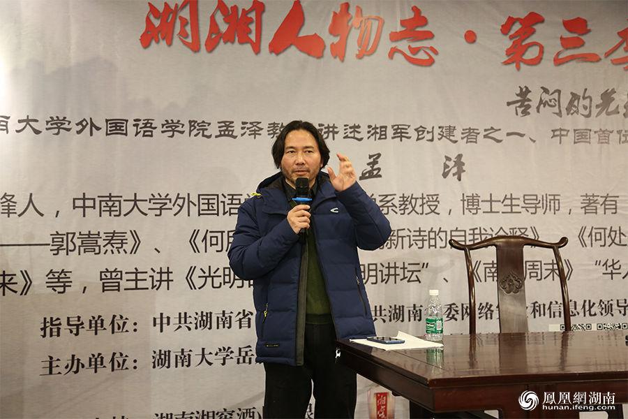 """""""湖湘人物志·第三季""""在千年学府岳麓书院开启。图为主讲人:孟泽"""