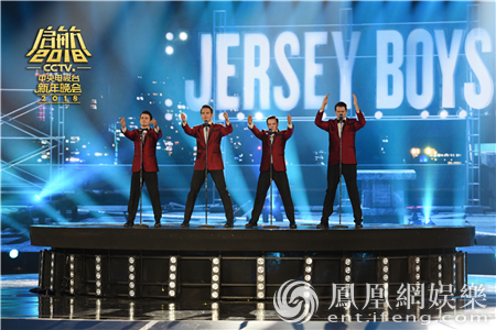《泽西男孩》京城首秀 跨年晚会引爆双重惊喜