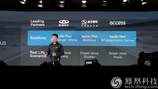 百度宣布Apollo2.0正式开放 实现简单城市道路自动驾驶