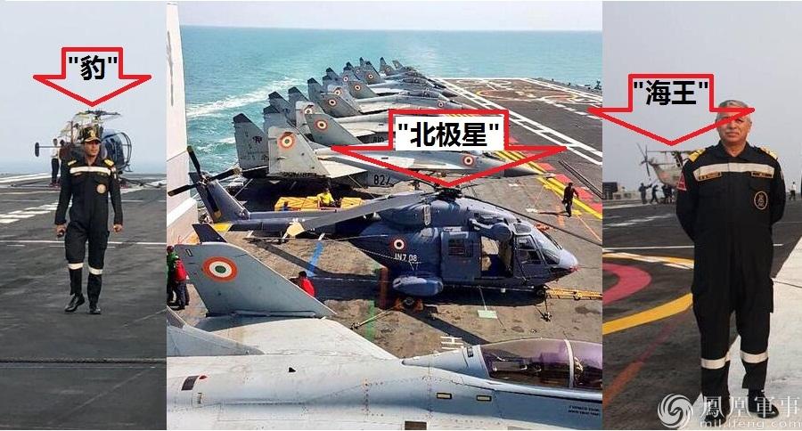 印度航母装备2款最差直升机 其中1款曾被中国缴获
