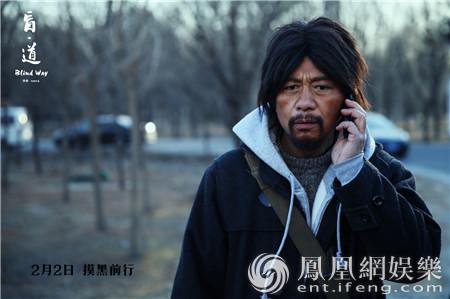 电影《盲·道》曝剧照 李杨首度自导自演因差钱