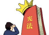 """重磅!""""国家主席任期不得超过两届"""" 被移出宪法"""