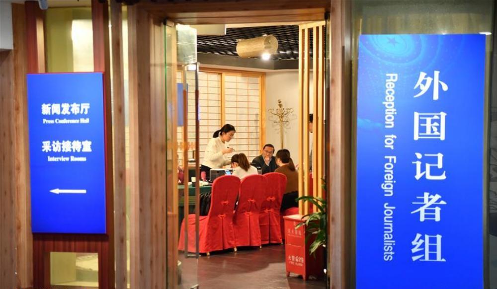 2018年全国两会新闻中心启用