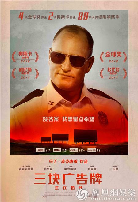 """《三块广告牌》曝""""最佳男配""""特辑 暴躁警官狂飚戏"""