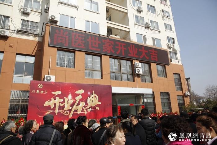 青岛尚医世家健康管理有限公司在青岛市市北区辽宁路71号举行隆重的开业庆典