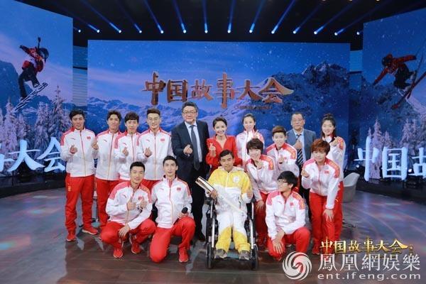 《中国故事大会2》今晚首播 冬奥代表团讲述冰雪奇缘