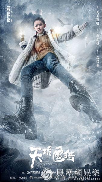 """《天坑鹰猎》曝""""见天见地""""海报 王俊凯开启冒险之旅"""