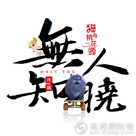 动画电影《猫与桃花源》