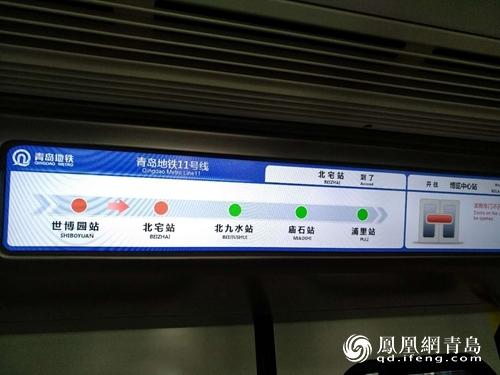 青岛最美地铁线11号线即将开通 全线最高票价8元