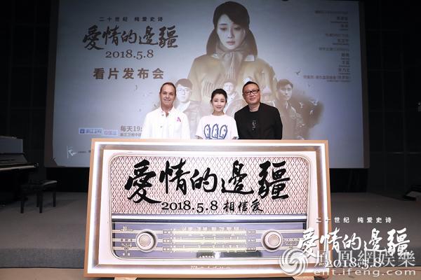 《爱情的边疆》5月8日开播 殷桃视角色为上天馈赠