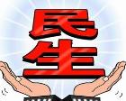 河南政法系统:做实民生大文章38件实事