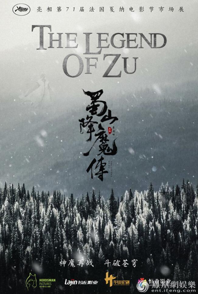 《蜀山降魔传》亮相戛纳 售出全球20个国家地区版权