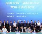 首届信商大会集中签约项目37个 总投资金额304.8亿元