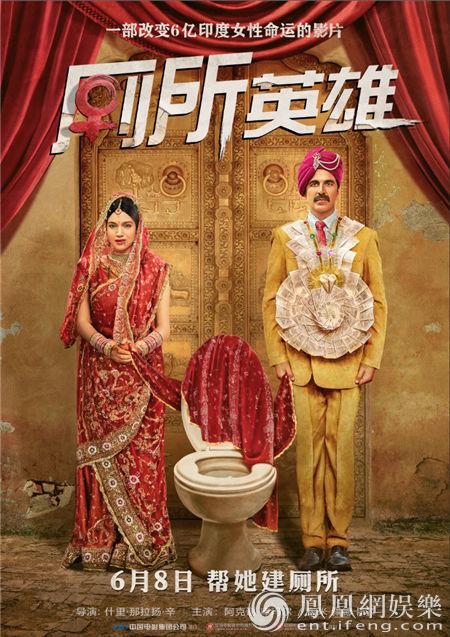 印度神片又来了!《厕所英雄》定档6月8日