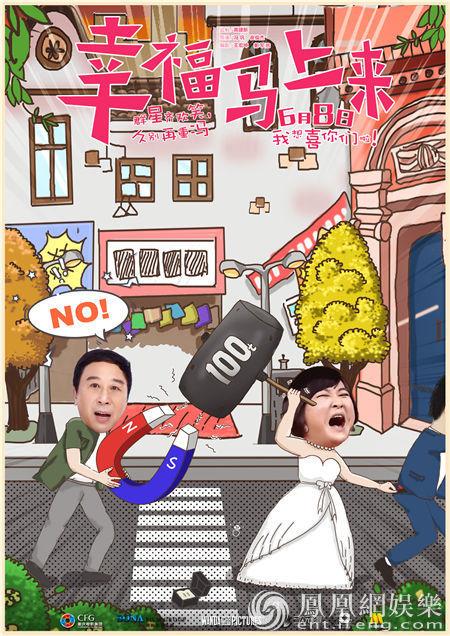 《幸福马上来》曝海报 冯巩为贾玲岳云鹏排忧解难