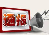 白云应急办通报:广州涉水身亡男生确是触电所致!