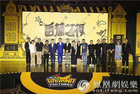 香蕉之夜诞生中国电影新厂牌 王思聪建娱乐新版图