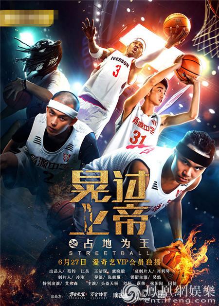 《晃过上帝》定档6月27日 吴悠艾弗森点燃街头篮球梦