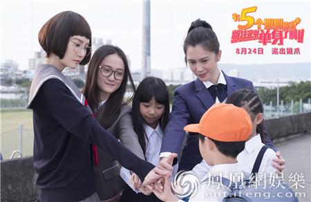 """《五个姐姐》曝定档海报预告 小姐姐疯狂""""虐""""弟"""