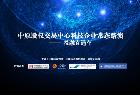 中原股权交易中心科技企业常态路演 —投融直通车