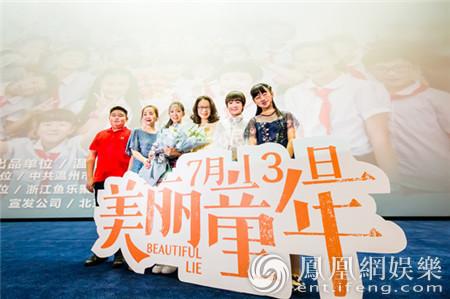 《美丽童年》举行首映礼 关爱儿童电影承担社会责任