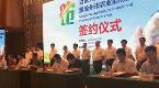 百家大型农企走进沧州 现场签约项目30个