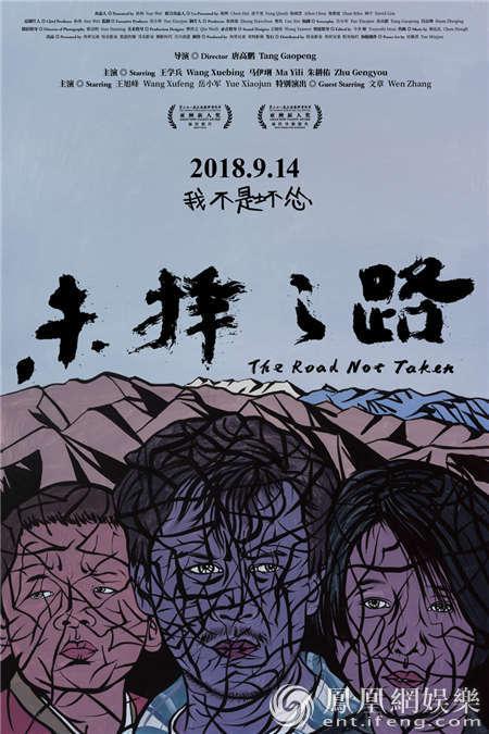 《未择之路》曝光岳敏君手绘海报 定档9月14日