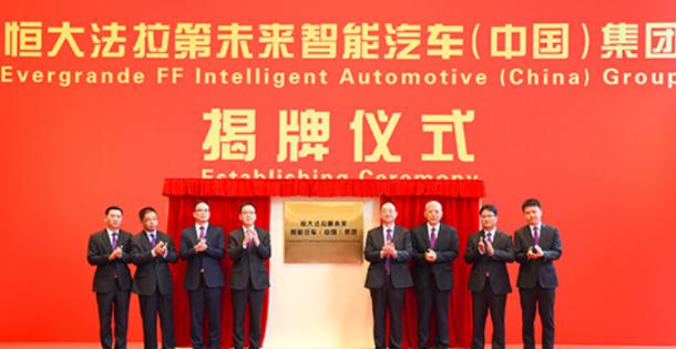 恒大全面接管FF运营,称投资是为中国汽车升级做贡献