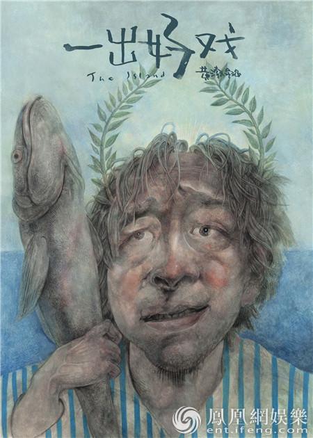 《一出好戏》发手绘海报 人物表情抽象怪异画风新奇