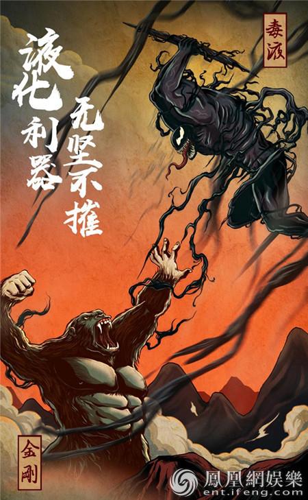 《毒液:致命守护者》曝创意漫画 毒液单挑三大巨兽