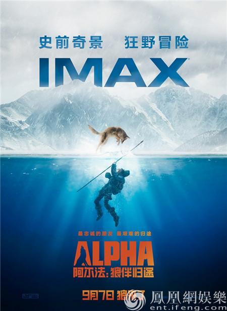 《阿尔法:狼伴归途》曝IMAX制作特辑 欢迎来到史前异想世界