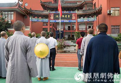 重庆佛学院举行2018年秋季开学典礼及升国旗仪式