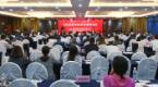 2018河北红色旅游创新发展高峰论坛在邢台开幕