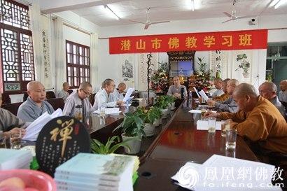 潜山市佛教协会举办佛教学习班 110余人参加