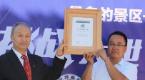 河北省易县连办48场二十四节气主题活动 创基尼斯纪录