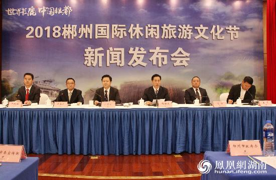 2018年郴州国际休闲旅游文化节10月26日开幕