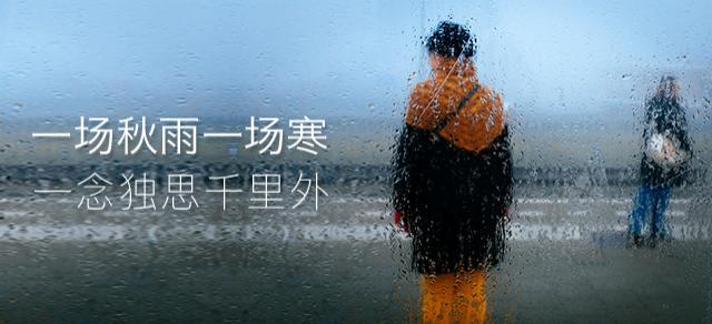 一场秋雨一场寒 一念独思千里外