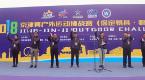 2018京津冀户外运动挑战赛狼牙山站开赛