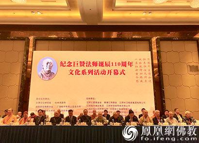纪念巨赞法师诞辰110周年文化系列活动在江阴开幕_法师-中国佛教-佛教-佛教界-开幕式