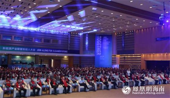 2018 新丝路·新能源产业联盟发起人大会在海南博